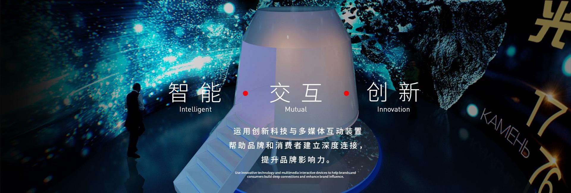 科技展示设计